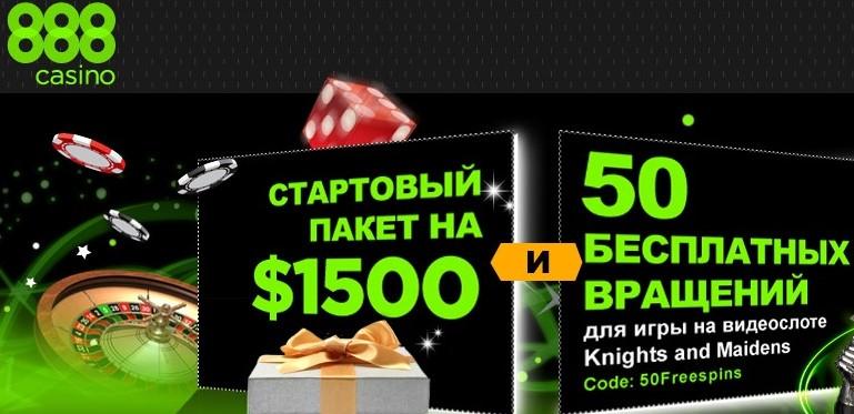 Казино 888 регистрация хочу казино технология
