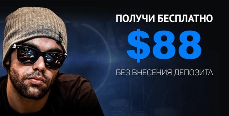 Покер Бонус При Регистрации Без Депозита 2016 Украина